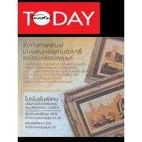 ประชาสัมพันธ์ TodayGuide Gift Idea , Post Today Newspaper